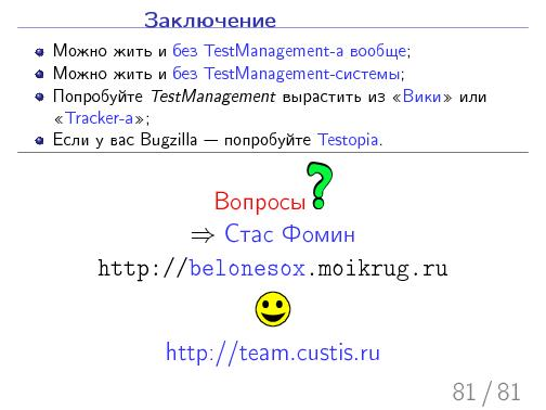 Testopia-missing-link.beam.pdf
