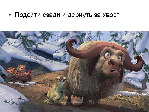Страна. Ледниковый период 3: Эра динозавров / Ice Age: Dawn of