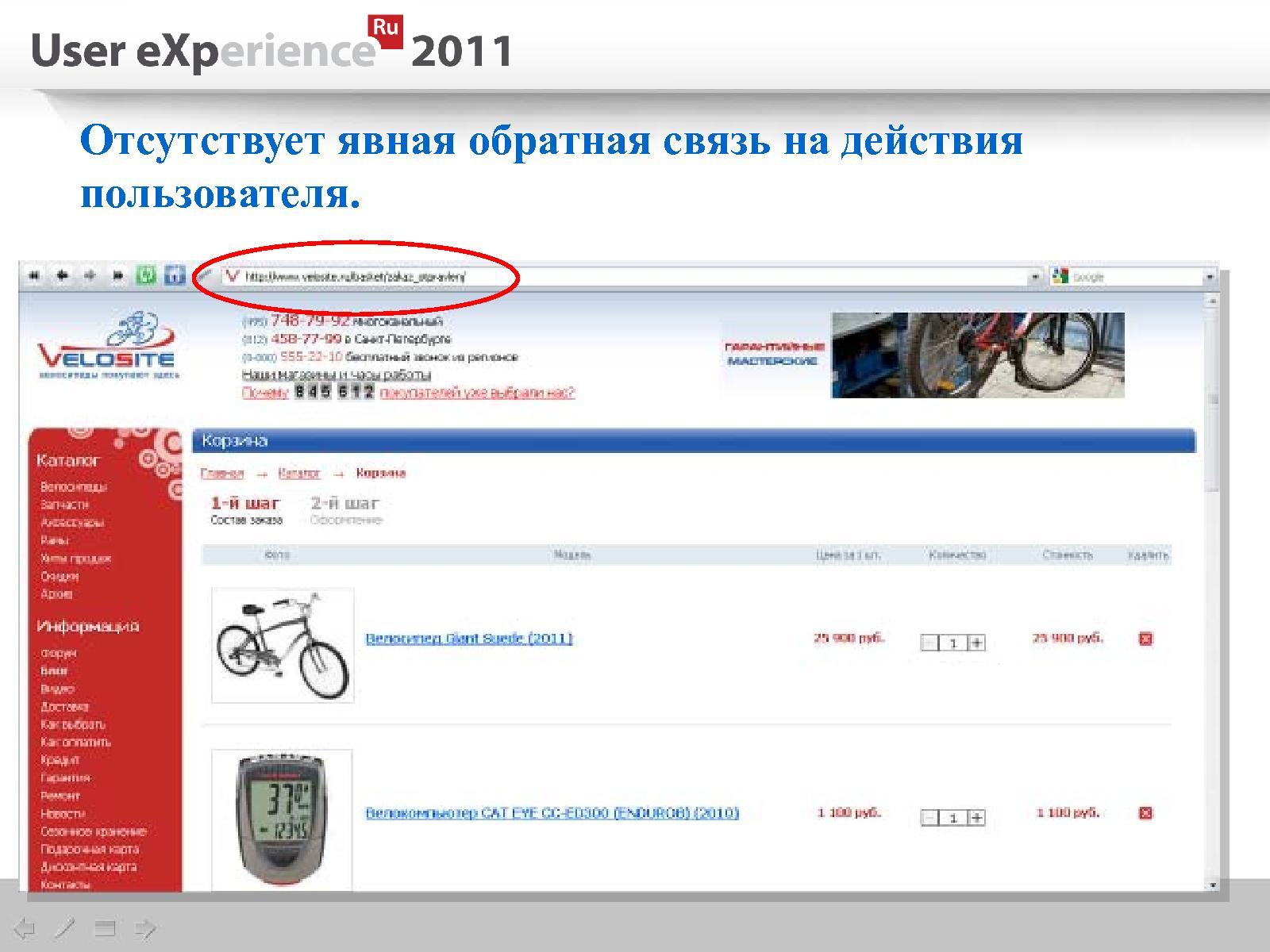 2ff3f785257 Файл Общие ошибки на сайтах интернет-магазинов (Евгений Кулаков ...