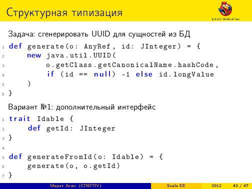 Scala EE — миф или реальность? (Марат Ахин, ADD-2012