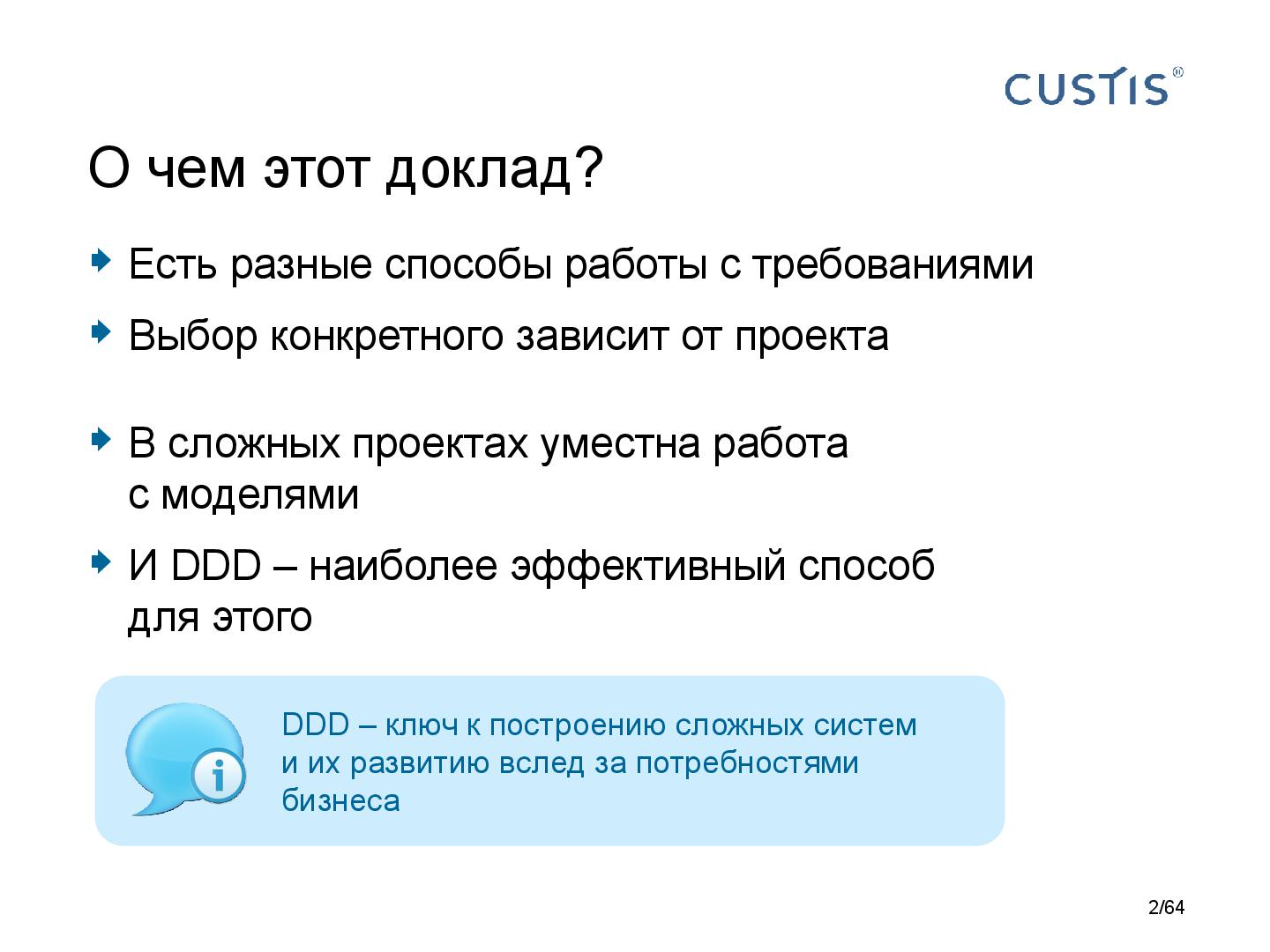 Файл:DDD-requirements-AnalystDays-2014-CUSTIS-Tsepkov.pdf
