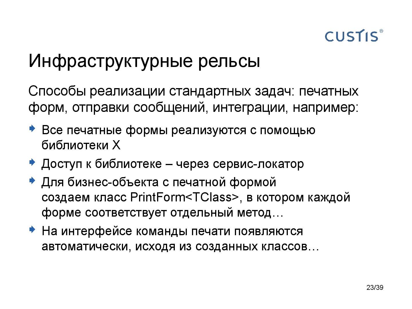 Файл:CUSTIS-Tsepkov-SoftwarePeople-2013.pdf