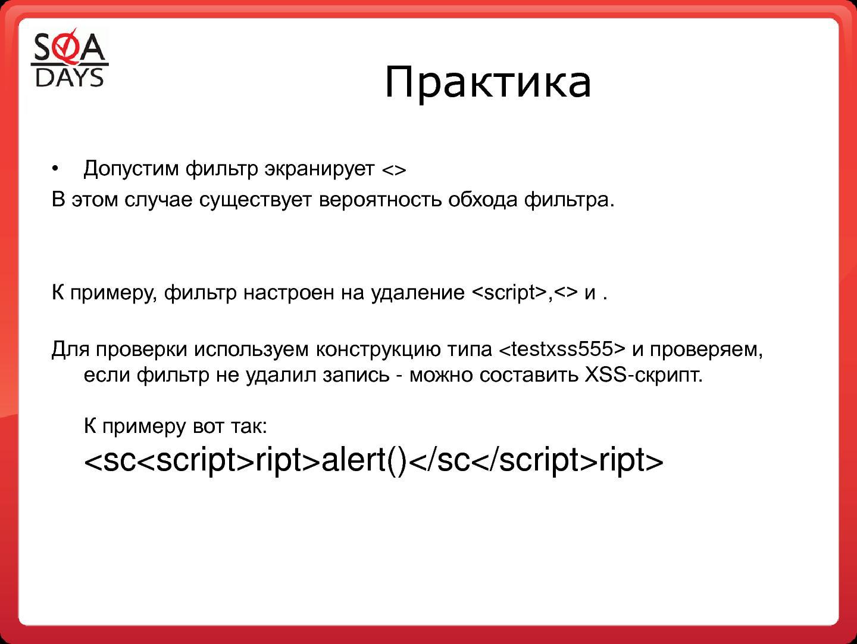 Тестирование веб приложений скачать
