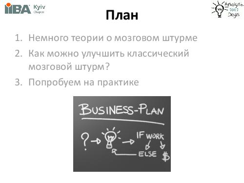 Brainstorming + Brainwriting (Ирина Крючкова, AnalystDays-2012).pdf